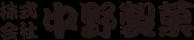 株式会社中野製菓